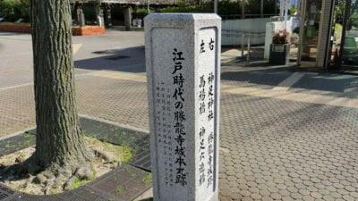 勝龍寺城 本丸跡碑