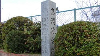 高浜砲台跡