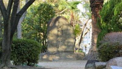 高津宮址碑