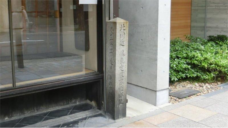 藤原定家京極邸址碑