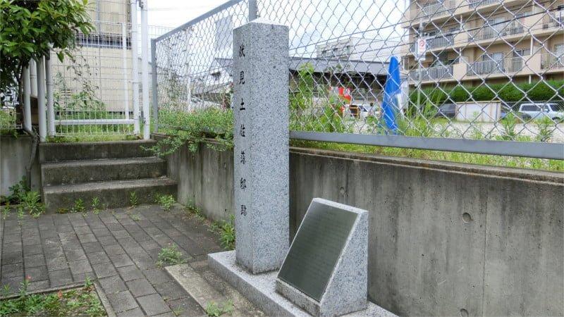 伏見土佐藩邸跡碑