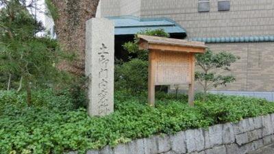 土御門内裏跡碑