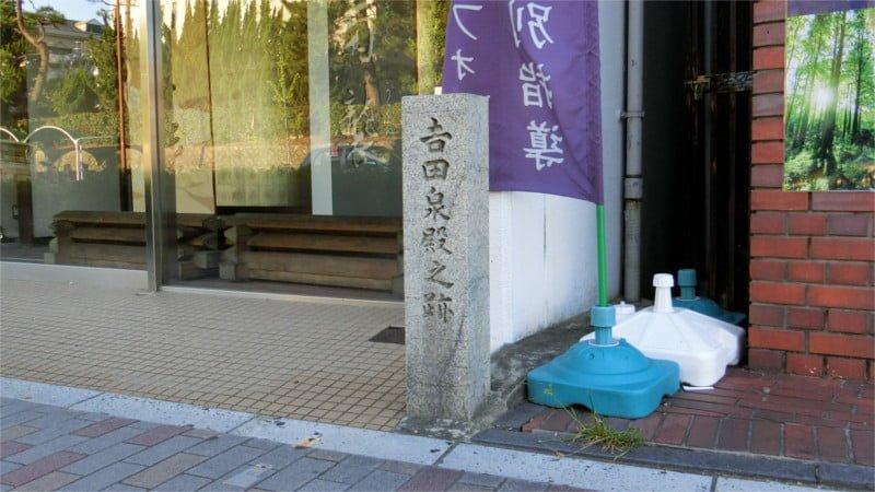 吉田泉殿之跡碑
