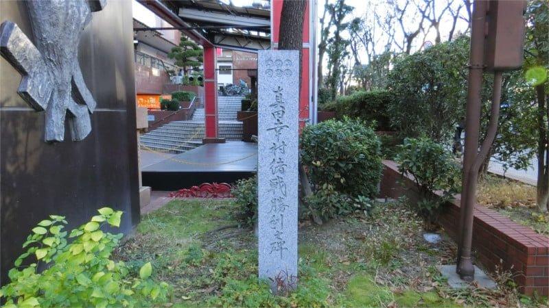 真田幸村緒戦勝利之碑